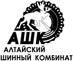 АШК (Барнаул)